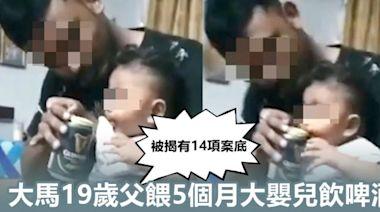 涉餵5個月大嬰兒飲啤酒 大馬19歲父被揭有14項案底