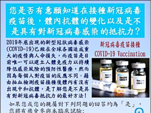 混打研究 李秉穎號召測疫苗抗體