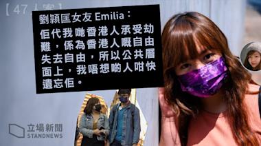 【47 人案.專訪】劉頴匡觸不到的靈魂伴侶 Emilia:比起結婚 更信陪伴 | 立場人語 | 立場新聞