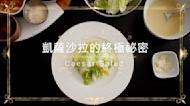 兩分鐘學會藍帶食譜凱薩沙拉 Caesar Salad in Cordon Bleu's recipe