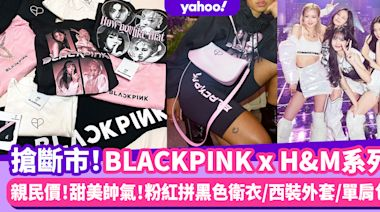 BLACKPINK H&M聯乘搶斷市!親民價甜美帥氣粉紅拼黑色衛衣/西裝外套 仲有Lisa最愛單肩包