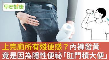 內褲髒髒黃黃是失禁?日本教授指出原因可能「肛門積大便」