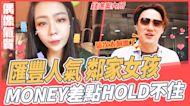 【錢進案內所】遇上匯豐鄰家女孩!!MONEY差點HOLD不住!!