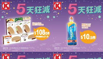 【OK便利店】限時優惠 5天狂減(22/09-26/09)