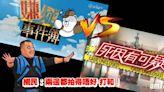 《死因有可疑》VS《嫌疑事件簿》各有特色 網民︰兩邊都拍得唔好 - 今日娛樂新聞 | 香港即時娛樂報道 | 最新娛樂消息 - am730