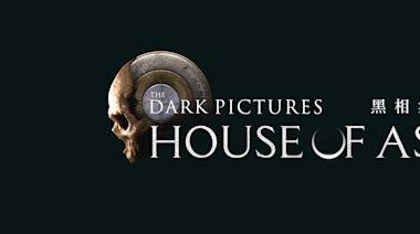 《黑相集:灰冥界》繁體中文版將於10月22日發售 完整收錄系列三部作!《黑相集 - 三部曲合輯》將於同日發售