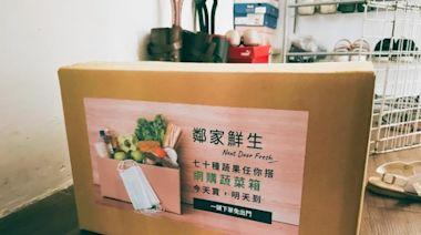 6天就上線的蔬果箱平台!「鄰家鮮生」有何底氣,為何能主打今天買明天到?