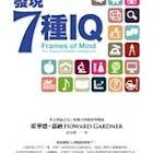 發現7種IQ──《心智解構》全球暢銷30年紀念版