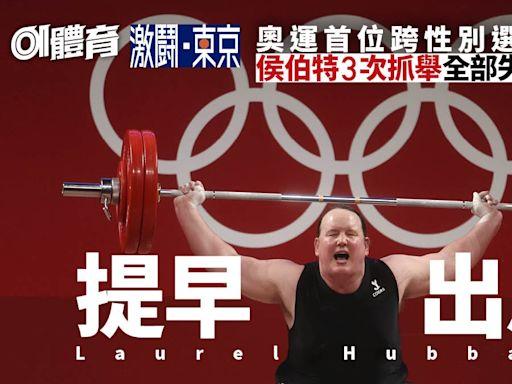 東京奧運|李雯雯無敵姿態舉重封后 跨性別選手連環失誤提早出局