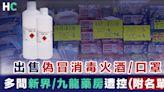 【假冒口罩】涉售假口罩及消毒火酒 海關向多間藥房罰款 [附名單]