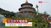 高度超越北京天壇!一貫道「白陽聖廟」將申請金氏世界紀錄 - 自由電子報影音頻道