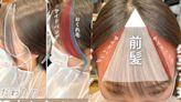 居家不NG「修剪瀏海教學」,空氣瀏海不怕剪太寬、日韓髮型師技巧全公開