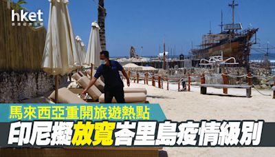 印尼擬放寬峇里島疫情級別 馬來西亞重開旅遊熱點 - 香港經濟日報 - 即時新聞頻道 - 國際形勢 - 環球社會熱點