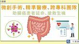 先驗再治!個人化精準醫療提升晚期腸癌患者治療效益