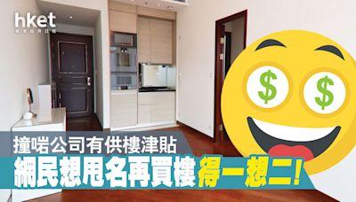 公司有供樓津貼 打工仔欲甩名 得一想二賺盡著數 - 香港經濟日報 - 地產站 - 地產新聞 - 人物/專題