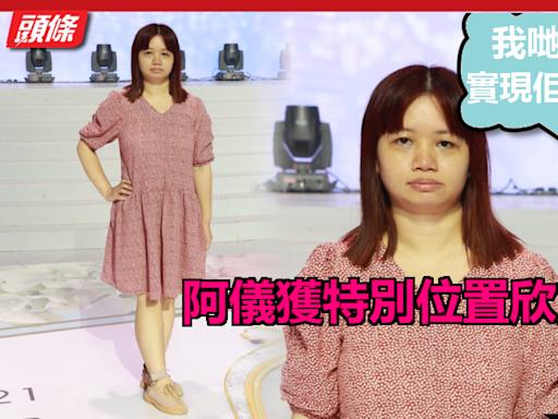 薛影儀獲派特別位置欣賞亞姐決賽 大會即場幫她圓夢