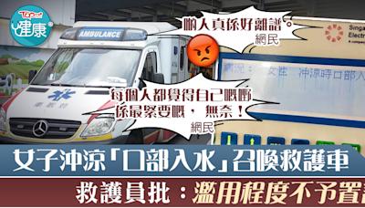 【濫用救護車】女子沖涼「口部入水」召喚救護車 救護員批:濫用程度不予置評 - 香港經濟日報 - TOPick - 健康 - 健康資訊
