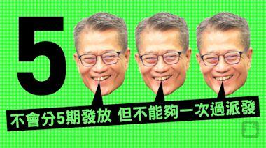 電子消費券|陳茂波:不會分5期發放 但不能夠一次過派發 | 蘋果日報