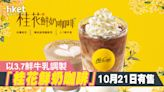 【麥當勞】McCafé 秋日限定 推出全新「桂花鮮奶咖啡系列」 - 香港經濟日報 - 即時新聞頻道 - 商業