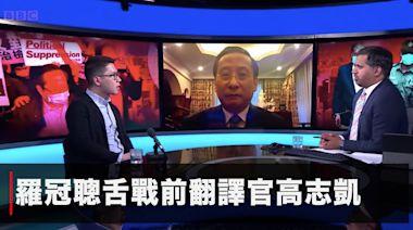 「老戰狼」BBC節目激辯羅冠聰 失態爆鄧小平認「3000萬國人想移美」