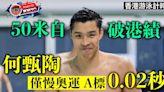 【游泳】何甄陶50自破港績 僅差奧運A標0.02秒 何詩蓓林昭光創新猷
