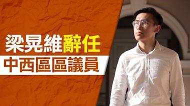 47民主派被控︱梁晃維辭任中西區議員 | 蘋果日報