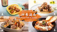 四道當季食材滷肉輕鬆駕馭各種口味 【聰明挑四季 簡單做料理】