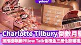 Charlotte Tilbury聖誕倒數月曆2021曝光!加推極華麗Pillow Talk香檳金三層化妝箱禮盒
