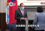 川普卸任前訪台? 中國反擊恐對台造成衝擊