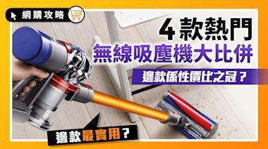 4大熱賣無線吸塵機比較及點評!Dyson一定最好?哪款性價比最高?
