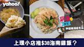 【上環美食】小店推$38海南雞飯?仲送雞湯底冬瓜湯!