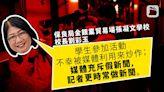 國安日學童持仿製槍指向同學 校長稱「不幸」被媒體炒作:學校行得正企得正   蘋果日報