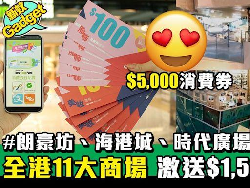 $5000消費券|朗豪坊、海港城、時代廣場消費券優惠 全港11大商場 激送$1,500購物券