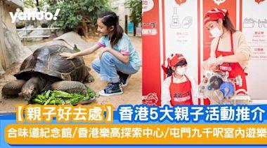 【親子好去處】香港5大親子活動推介 合味道紀念館/香港樂高探索中心/屯門九千呎室內遊樂場