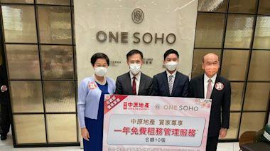 旺角ONE SOHO累售125伙 代理引入母親節優惠