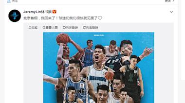 林書豪回鍋北京首鋼 告球迷:很快就見面了