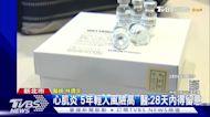打未稀釋BNT住院已10人 安排血液.生化檢查