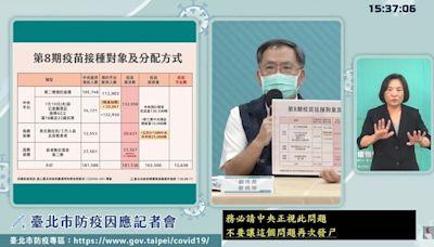 新冠疫苗第8輪預約爆滿排擠到北市量能 蔡炳坤:盼中央正視此問題