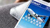中國飛機租賃(01848.HK)出售兩架空客A320飛機