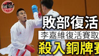 【全運直擊】李家維敗部復活 勇闖銅牌賽
