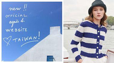 Agnès b.台灣官方線上購物正式啟動!開襟外套、Voyage尼龍包 、棒球帽…7大必買單品直送到府