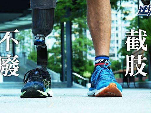 逆境強人|心肌炎截肢靠刀片腳生活 照跑馬拉松踩板考車牌