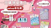 【一田百貨】購物優惠日eShop率先發售(20/10-31/10)