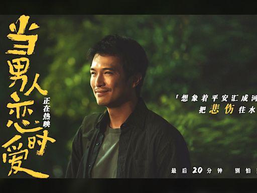 【深情台客攻陷大陸】邱澤《當男人戀愛時》中國5天賣破2億 「教科書影帝級演技」被讚爆--上報