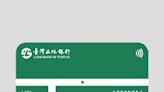 「麟洋」奪金 土銀研議「終局線上」信用卡 網友敲碗:人生第一張卡!