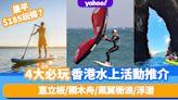 水上活動2021|4大必玩推介香港水上活動!直立板/獨木舟/風箏衝浪/浮潛 最平$185玩得?