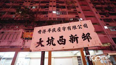 【大坑西邨】重建程序啟動 平民屋宇公司即日起向住戶核實調查 - 香港經濟日報 - TOPick - 新聞 - 社會