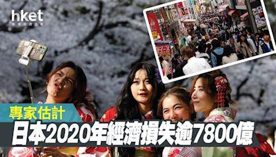 日本專家估計 2020年經濟損失逾7800億 - 香港經濟日報 - 即時新聞頻道 - 國際形勢 - 環球社會熱點