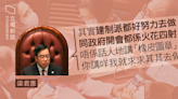 【閹割選舉】梁君彥:香港民主「出咗軌」 建制派「好努力」、開會火花四射 | 立場報道 | 立場新聞