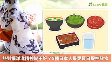 熱到懶洋洋精神變不好? 5種日本人最愛夏日提神飲食